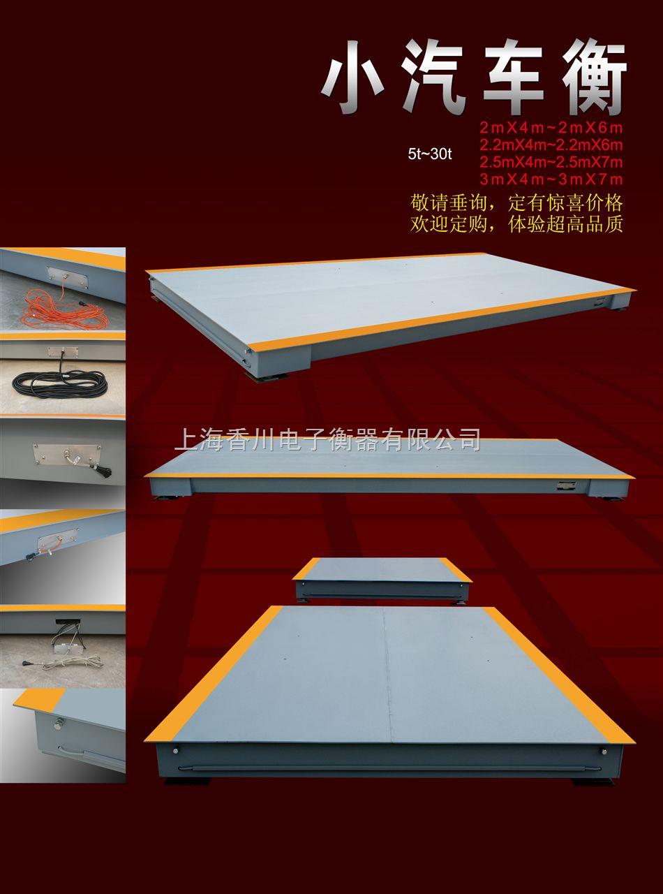 (SCS-XC-E)标准式大台面地磅(小型汽车衡)
