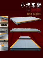 DCS-XC-E(SCS-XC-E)标准式大台面地磅(小型汽车衡)