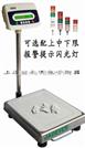 TCS-XC-D标准式连接报警灯台秤