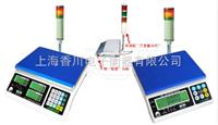 ACS-XC-D标准式连接报警灯桌秤
