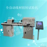铁丝扭转试验机型号{电线扭转试验机质量}扭转拉伸试验机供应