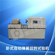弹簧扭力试验机质量(绝缘材料扭转试验机性能/卡簧扭转试验机报价)
