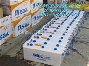 风帆蓄电池批发、广州风帆蓄电池价格