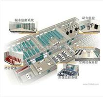 机房供配电监控系统