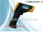 型号:HRQ23-G1-工业红外线测温仪