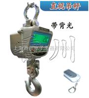 OCS-XC-A15吨电子吊秤