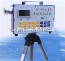 直读式粉尘浓度测量仪/粉尘浓度测试仪/粉尘仪()MK-CCX1000