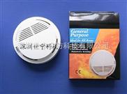 世宁供应无线火灾烟雾报警器,厂家提供火灾烟雾探测器,无线烟感价格