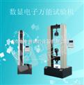 管材压力测试仪价格|布料拉力试验机供应|钢管万能试验机报价|中创万能试验手机