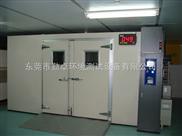 步入式高低温试验箱,大型高低温试验箱