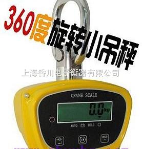 2吨直视型(电子小吊秤)