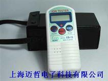 EB15矿石专用负离子检测仪