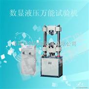 60吨数显液压万能试验机、土工膜防水材料试验机、钢管水压试验机