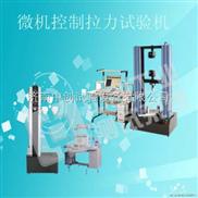 土工布拉力试验机价格|网格布拉伸试验机直销|中创电子拉力试验机