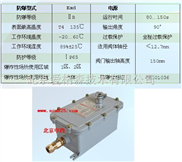 型号:YA1-BDF25M-24-防爆风阀执行器(模拟量)有防爆证