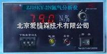 氮气纯度分析仪/在线高纯氮气检测仪/高纯氮气分析仪(99.999%,分辨率0.001%)