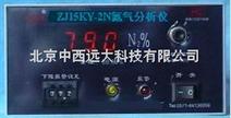 在线高纯氮气检测仪/高纯氮气分析仪(99.999%,分辨率0.001%) 型号:ZX7M-KY-2N