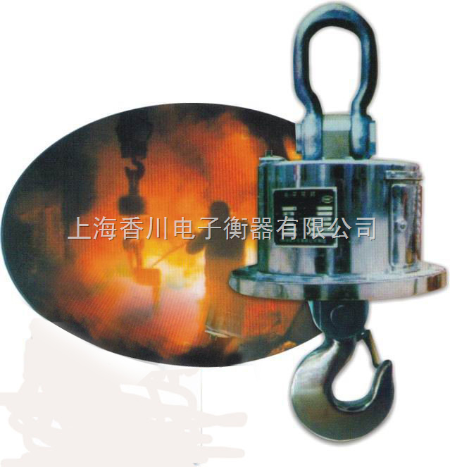 铸造厂专用无线耐高温吊秤1~100t特殊隔热吊钩秤