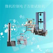 端子式电子万能试验机|胶带保持力试验机、橡胶检测设备