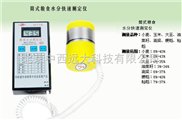 电脑粮食水分快速测定仪 型号:QJ1QLY-T(筒式传感器)库号:M9712