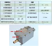 防爆风阀执行器(模拟量)有防爆证  YA1-BDF25M-24