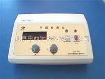 便携式甲醛检测仪/甲醛测试仪(室内环境检测专用) 型号:M174621(中西)库号:M17462