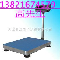 吉林带打印电子秤,20x30cm-50公斤不锈钢电子秤