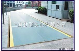 上海勤酬汽车数字地磅称卡车的50吨电子车辆衡器厂家