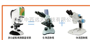 生物体视一体显微镜 型号:AKX-mts3库号:M347185