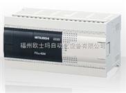 福州三菱特供 三菱FX3U系列PLC FX3U-80MR-ES-A FX3U-64MR-ES-A