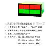 固定式闪光报警器(16路) 型号:GGXGS2100库号:M352806