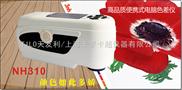 NH-310-NH310深圳色差仪