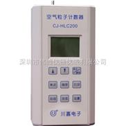 CJ-HLC200空气尘埃粒子计数器