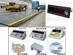 SCS-A电子汽车磅