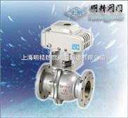 上海厂家直销电动球阀 电动法兰式球阀