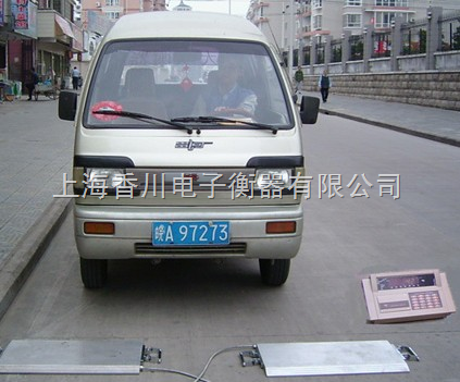 辖高速公路(冀汽重卡)便携式轴重秤品质是我们信誉保证