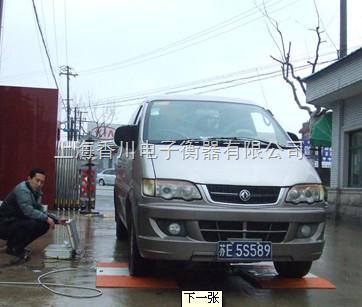 国际通用(晋汽重卡)便携式汽车磅产品精湛是客户zui大放心