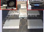 SCS-D用于超限检测(皖汽重卡)便携式轴重秤正规厂家产品