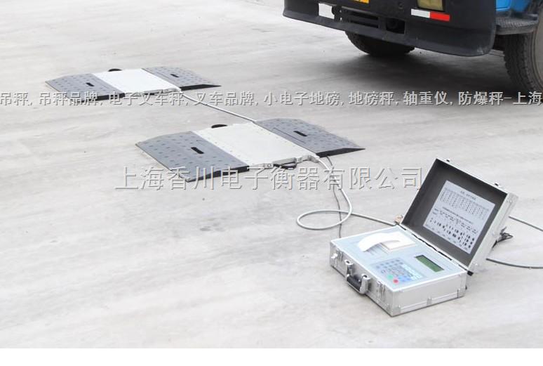 物流配载精度要求不高场合适用(闽汽重卡)便携式汽车磅秤与实体同步出售