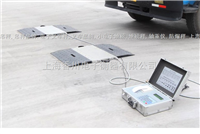 SCS-D物流配载精度要求不高场合适用(闽汽重卡)便携式汽车磅秤与实体同步出售