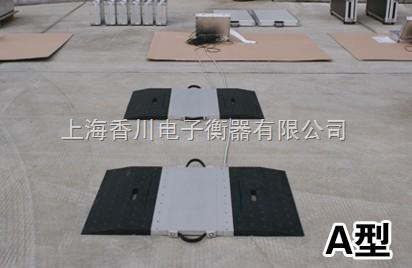 空鹏展翅九万里(鄂湘汽重卡)便携式汽车磅衡出行便携带》