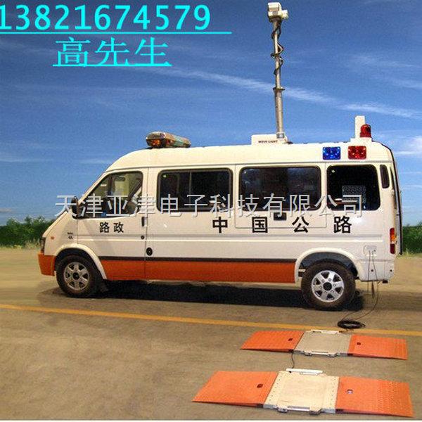 西藏30吨手提式电子称重仪,银川40吨交通部门专用电子称重仪