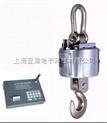 郑州OCS-10T蓝箭牌无线电子吊磅