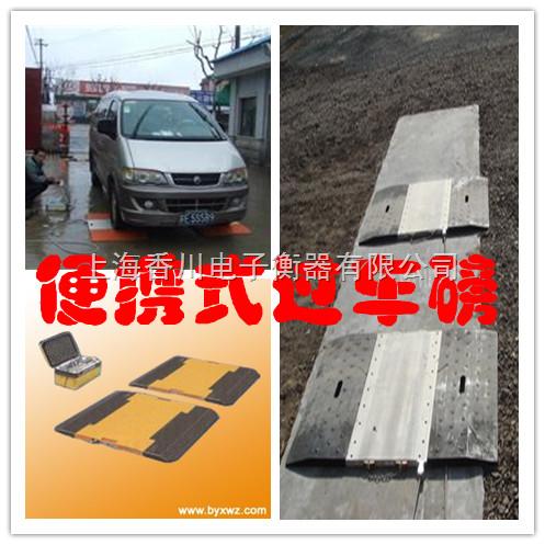重磅集结(云/滇汽重卡)便携式电子地泵司磅员专用
