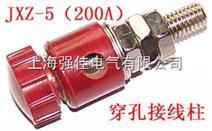 JXZ-5(200A)穿孔型接线柱