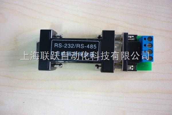 rs232转rs485光电隔离转换器