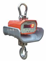 OCS-F冶炼厂专用吊秤:直显隔热吊磅挂钩秤:创造卓越:耐高温加隔热板吊秤