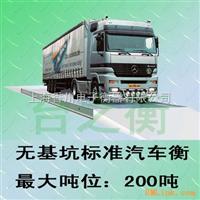 SCS-A{10吨卡车地磅,工地用20吨货车地磅,30吨吊车地磅}好产品,自己会说话!