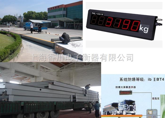 """【*推出】""""80吨卡车地磅称""""【品质优越】""""200吨卡车地磅"""""""