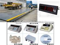"SCS-A新一代的选择""80吨卡车磅秤""台之衡""150吨货车地磅秤""品牌地磅""200吨货车地磅"""